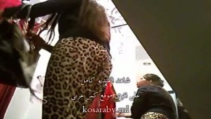 تصوير بنات فى محل ملابس Www.kosaraby.ml